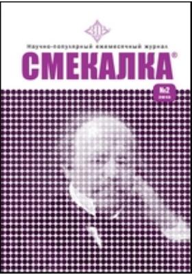 Смекалка: научно-популярный ежемесячный журнал. 2013. № 2