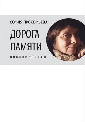 Дорога памяти : воспоминания: документально-художественная литература