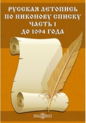 Русская Летопись по Никонову списку: монография, Ч. 1. До 1094 года