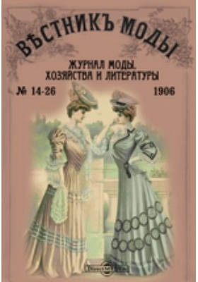 Вестник моды. 1906. № 14-26