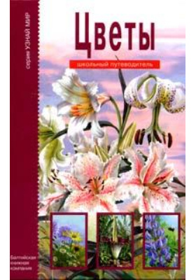 Цветы : Школьный путеводитель