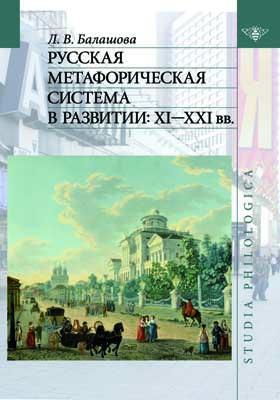 Русская метафорическая система в развитии : XI-XXI вв