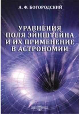 Уравнения поля Эйнштейна и их применение в астрономии