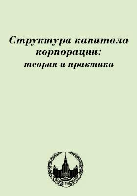 Структура капитала корпорации : теория и практика: монография
