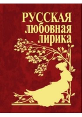 Русская любовная лирика: художественная литература
