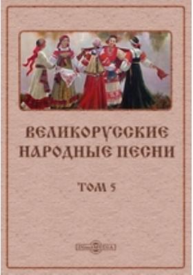 Великорусские народные песни: художественная литература. Т. 5