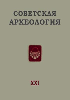 Советская археология: статьи. Вып. 21