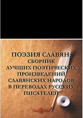Поэзия славян: сборник лучших поэтических произведений славянских народов в переводах русских писателей