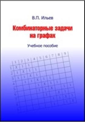 Комбинаторные задачи на графах: учебное пособие