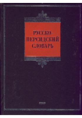 Русско-персидский словарь : Около 30000 слов
