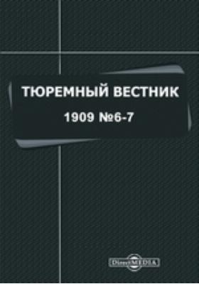 Тюремный вестник: журнал. 1909. №№ 6-7. Июнь-июль