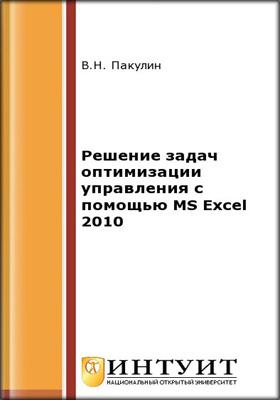 Решение задач оптимизации управления с помощью MS Excel 2010