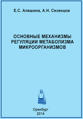 Основные механизмы регуляции метаболизма микроорганизмов: учебное пособие