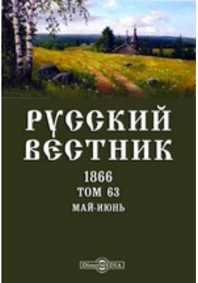 Русский Вестник: журнал. 1866. Т. 63. Май-июнь