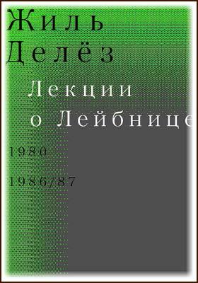 Лекции о Лейбнице. 1980-1986/87 = Leibniz 1980 1986/87: научно-популярное издание