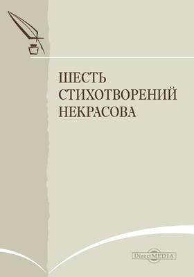 Шесть стихотворений Некрасова: художественная литература