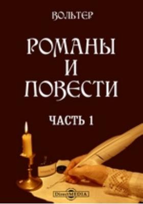 Романы и повести, Ч. 1