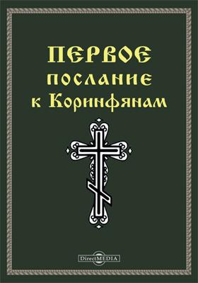 Первое послание к Коринфянам (1 Кор): духовно-просветительское издание