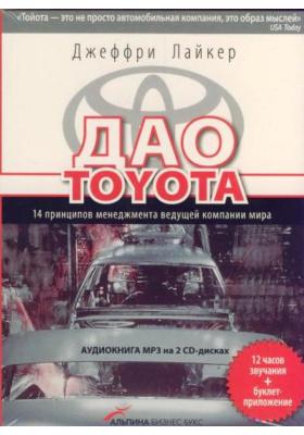 Дао Toyota: 14 принципов менеджмента ведущей компании мира : Аудиокнига MP3 на 2 CD-дисках