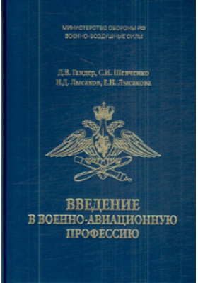 Введение в военно-авиационную профессию : Учебное пособие