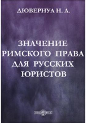 Значение римского права для русских юристов