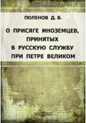 О присяге иноземцев, принятых в русскую службу при Петре Великом: (Сос...
