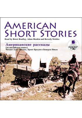 Американские рассказы. American Short Stories. На английском языке
