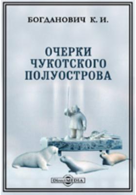 Очерки Чукотского полуострова: публицистика