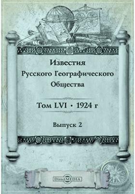 Известия Русского географического общества: журнал. 1924. Том 56, вып. 2