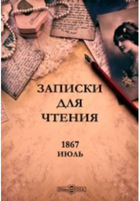 Записки для чтения: журнал. 1867. Июль