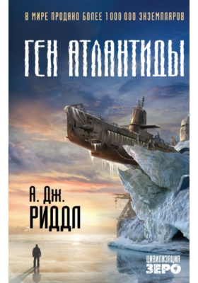 Ген Атлантиды = The Origin Mystery Trilogy: Book 1 - The Atlantis Gene : Фантастический роман
