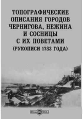 Топографические описания городов Чернигова, Нежина и Сосницы с их поветами. (Рукописи 1783 года)