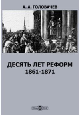 Десятьлетреформ.1861-1871: монография