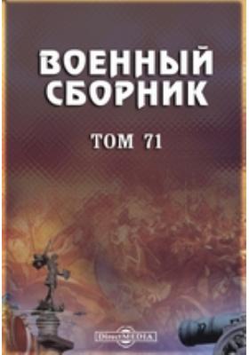 Военный сборник. 1870. Т. 71