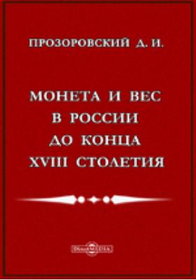 Монета и вес в России до конца XVIII столетия