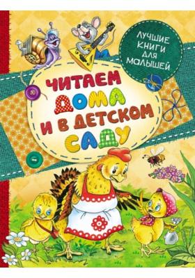 Читаем дома и в детском саду : Сказки и сказочные истории