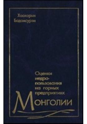 Оценки недропользования на горных предприятиях Монголии