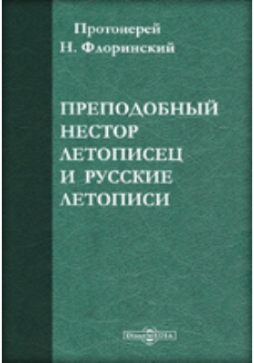 Преподобный Нестор Летописец и русские летописи