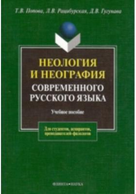 Неология и неография современного русского языка: учебное пособие