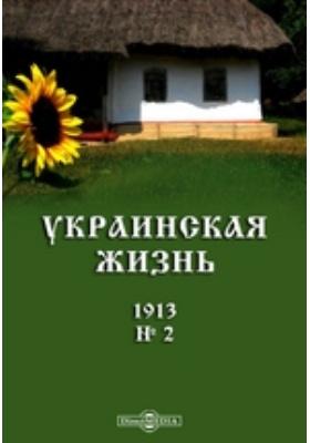 Украинская жизнь: газета. 1913. № 2. 1913