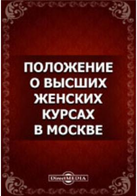 Положение о высших женских курсах в Москве и речи произнесенные при открытии курсов