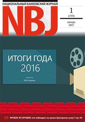 Национальный Банковский Журнал: журнал. 2017. № 1(155)