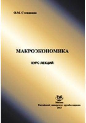 Макроэкономика (Macroeconomics): курс лекций