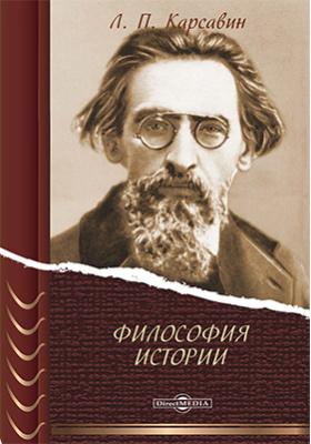 Философия истории: монография