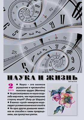 Наука и жизнь: журнал. 2019. № 2
