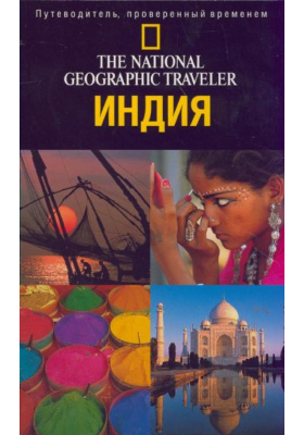 Индия. The National Geographic Traveler = National Geographic Treveler. India : Путеводитель