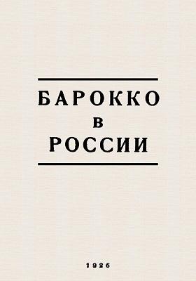 Барокко в России: монография