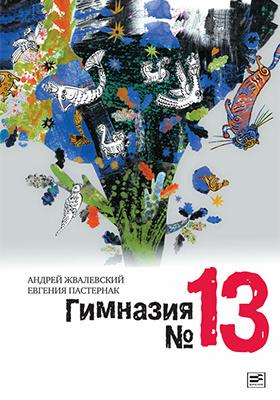 Гимназия №13: роман-сказка