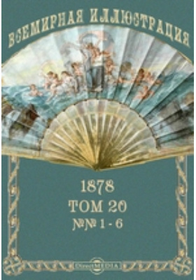 Всемирная иллюстрация: журнал. 1878. Том 20, №№ 1-6