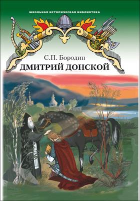 Дмитрий Донской: роман